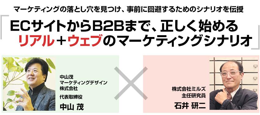 マーケティングの落とし穴を見つけ、事前に回避するためのシナリオを伝授「ECサイトからB2Bまで、正しく始めるリアル+ウェブのマーケティングシナリオ」